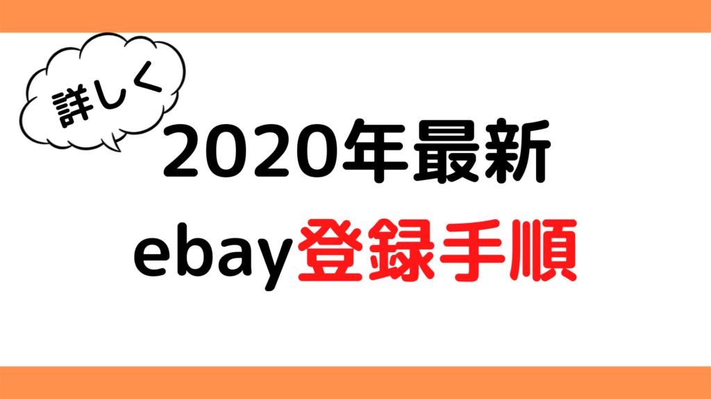2020ebay登録方法